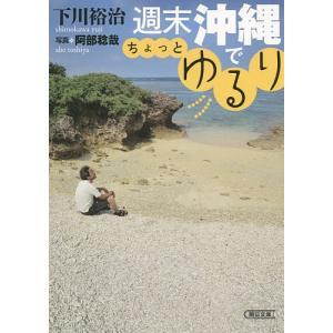 週末沖縄でちょっとゆるり / 下川裕治