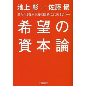 希望の資本論 私たちは資本主義の限界にどう向き合うか  /朝日新聞出版/池上彰 (文庫) 中古の商品画像 ナビ