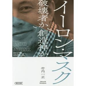 イーロン・マスク 破壊者か創造神か / 竹内一正|bookfan