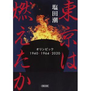 東京は燃えたか オリンピック1940-1964-2020 / 塩田潮|bookfan