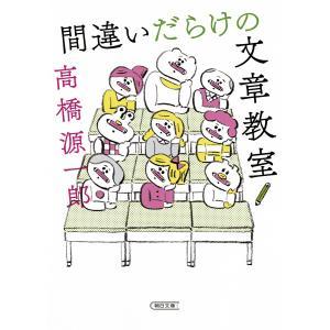 間違いだらけの文章教室 / 高橋源一郎