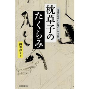 枕草子のたくらみ 「春はあけぼの」に秘められた思い / 山本淳子
