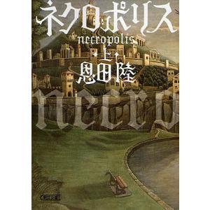 ネクロポリス 上 / 恩田陸|bookfan