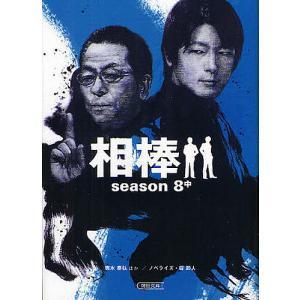 相棒 season8中/輿水泰弘/櫻井武晴/戸田山雅司