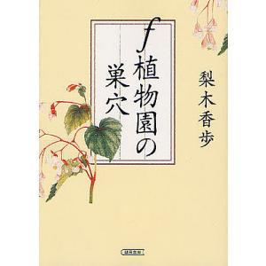 f植物園の巣穴 / 梨木香歩|bookfan