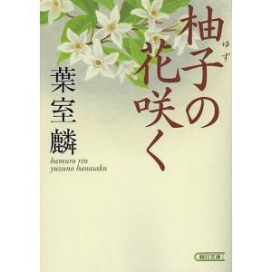 柚子の花咲く / 葉室麟|bookfan