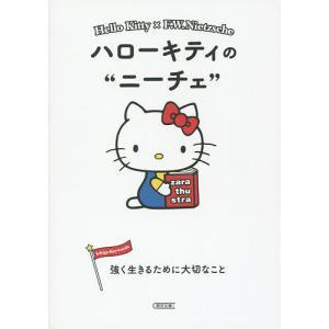 ハローキティのニーチェ 強く生きるために大切なこと/朝日文庫編集部