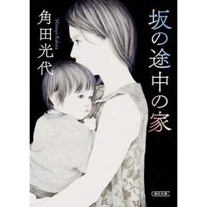 坂の途中の家 / 角田光代|bookfan