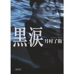 黒涙   /朝日新聞出版/月村了衛 (文庫) 中古の商品画像|ナビ