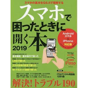 スマホで困ったときに開く本 2019 / 朝日新聞出版生活・文化編集部