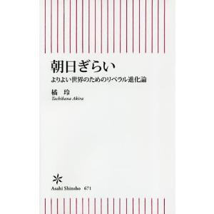 著:橘玲 出版社:朝日新聞出版 発行年月:2018年06月 シリーズ名等:朝日新書 671