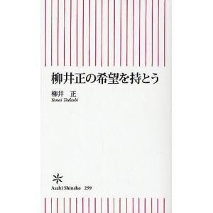 柳井正の希望を持とう / 柳井正|bookfan