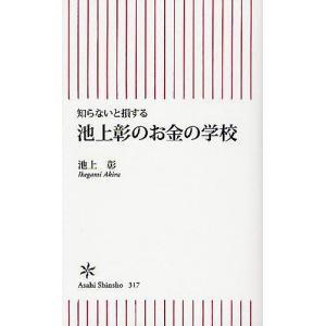 著:池上彰 出版社:朝日新聞出版 発行年月:2011年10月 シリーズ名等:朝日新書 317