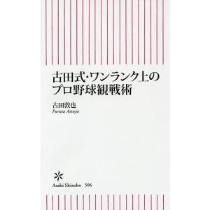著:古田敦也 出版社:朝日新聞出版 発行年月:2015年03月 シリーズ名等:朝日新書 506