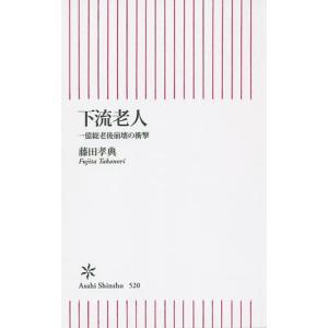 下流老人 藤田孝典の商品画像