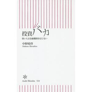 著:中野晴啓 出版社:朝日新聞出版 発行年月:2015年07月 シリーズ名等:朝日新書 524