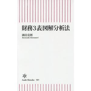 財務3表図解分析法 / 出版社  朝日新聞出版   著者  國貞克則   内容: 『財務3表一体分析法』の全面改訂版。財務3表図はそのまま。取り上げの商品画像|ナビ