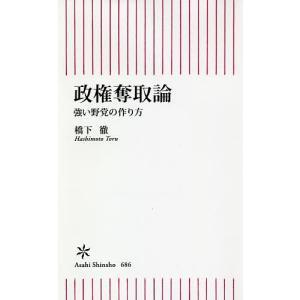 著:橋下徹 出版社:朝日新聞出版 発行年月:2018年09月 シリーズ名等:朝日新書 686