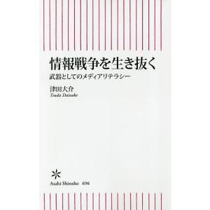 著:津田大介 出版社:朝日新聞出版 発行年月:2018年11月 シリーズ名等:朝日新書 696