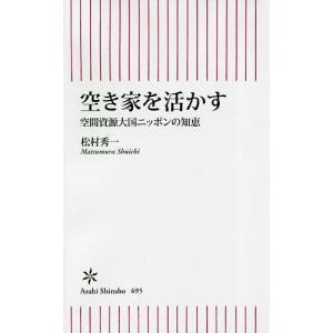 著:松村秀一 出版社:朝日新聞出版 発行年月:2018年11月 シリーズ名等:朝日新書 695
