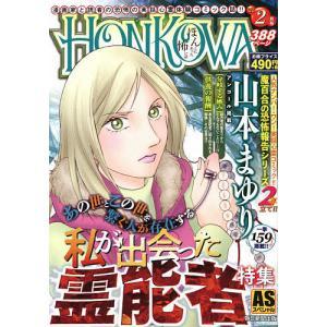 HONKOWA 霊障ファイル 私が出会っ|bookfan