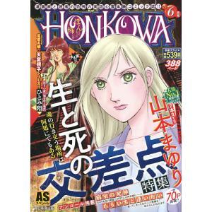 HONKOWA 霊障ファイル 生と死の交|bookfan
