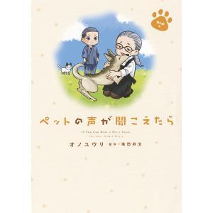 ペットの声が聞こえたら 愛の絆編 / オノユウリ / 塩田妙玄|bookfan