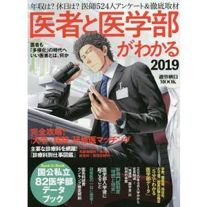 出版社:朝日新聞出版 発行年月:2019年01月 シリーズ名等:週刊朝日MOOK