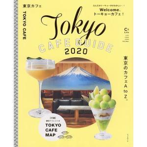 東京カフェ 2020 / 旅行