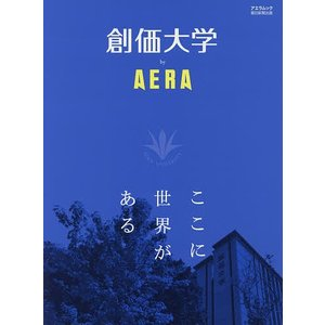 創価大学by AERA ここに世界がある bookfan