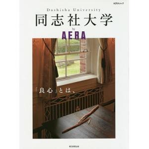 編:AERA大学ムック 出版社:朝日新聞出版 発行年月日:2019年07月26日 シリーズ名等:AE...