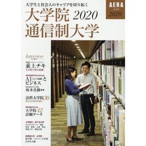 出版社:朝日新聞出版 発行年月:2019年07月 シリーズ名等:AERAムック