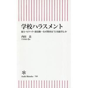 :内田良 出版社:朝日新聞出版 発行年月日:2019年03月13日 シリーズ名等:朝日新書
