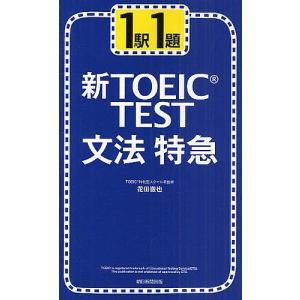 1駅1題新TOEIC TEST文法特急/花田徹也