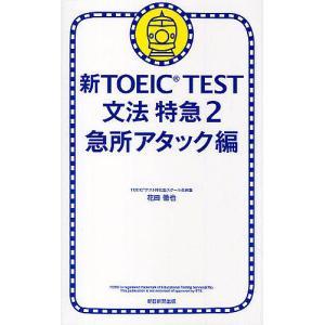 新TOEIC TEST文法特急 2 / 花田徹也|bookfan