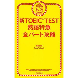 著:森田鉄也 著:RossTulloch 出版社:朝日新聞出版 発行年月:2011年09月 キーワー...
