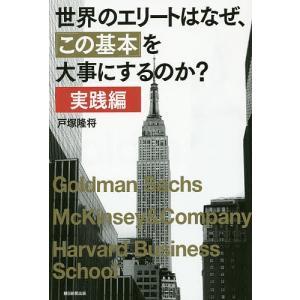 世界のエリートはなぜ、「この基本」を大事にするのか? 実践編 / 戸塚隆将|bookfan