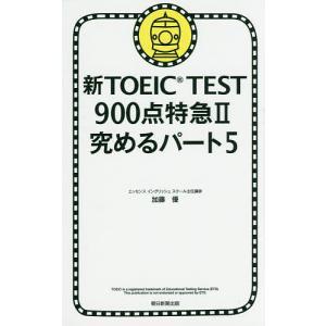 著:加藤優 出版社:朝日新聞出版 発行年月:2015年10月 キーワード:TOEIC