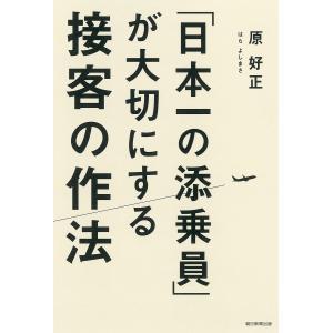 「日本一の添乗員」が大切にする接客の作法 / 原好正|bookfan