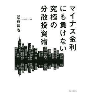 著:朝倉智也 出版社:朝日新聞出版 発行年月:2016年06月 キーワード:ビジネス書