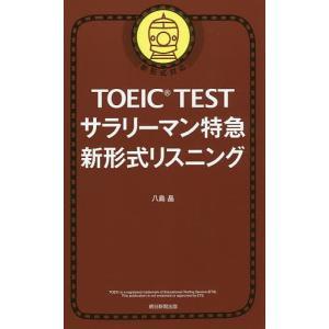 著:八島晶 出版社:朝日新聞出版 発行年月:2016年11月 キーワード:TOEIC