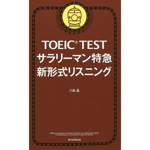 TOEIC TESTサラリーマン特急新形式リスニング/八島晶...