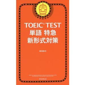 著:森田鉄也 出版社:朝日新聞出版 発行年月:2016年09月 キーワード:TOEIC