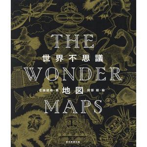 世界不思議地図 / 佐藤健寿 / 阿部結