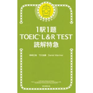 1駅1題TOEIC L&R TEST読解特急/神崎正哉/TE...