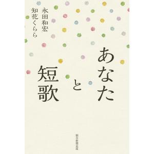 あなたと短歌 / 永田和宏 / 知花くらら