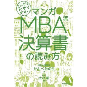マンガとにかくわかりやすいMBA流決算書の読み方 / かんべみのり / 大沢豪