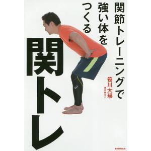 関トレ 関節トレーニングで強い体をつくる/笹川大瑛|bookfan