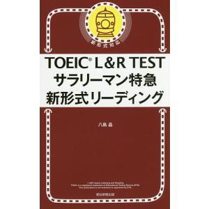 著:八島晶 出版社:朝日新聞出版 発行年月:2018年04月 キーワード:TOEIC