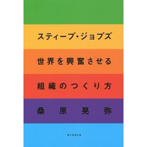 著:桑原晃弥 出版社:朝日新聞出版 発行年月:2018年09月 キーワード:ビジネス書